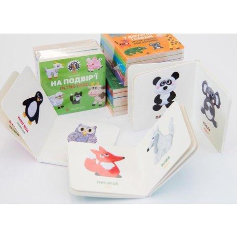 Комплект двомовних картонок для найменших - Забара Елена - /*Photo|product*/